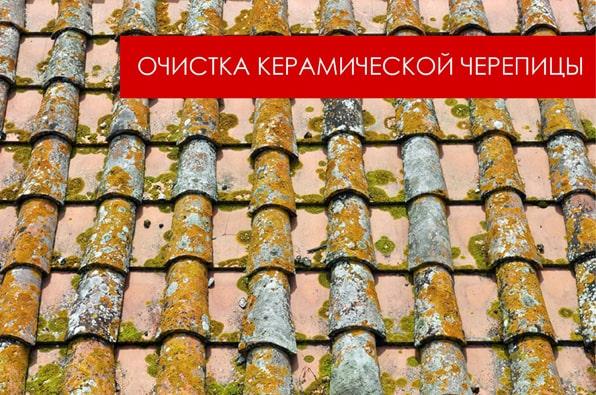 как очистить крышу из керамической черепицы