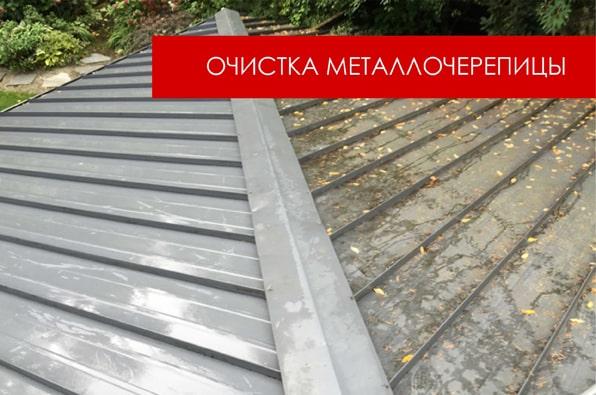 как почистить металлическую крышу