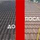 очистка крыши